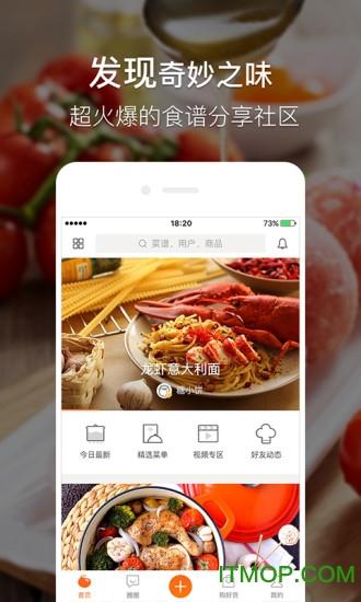 豆果美食电脑版 v7.1.04.2 pc版0
