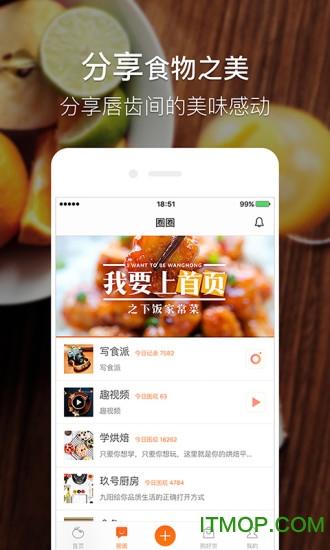 豆果美食电脑版 v7.1.04.2 pc版1