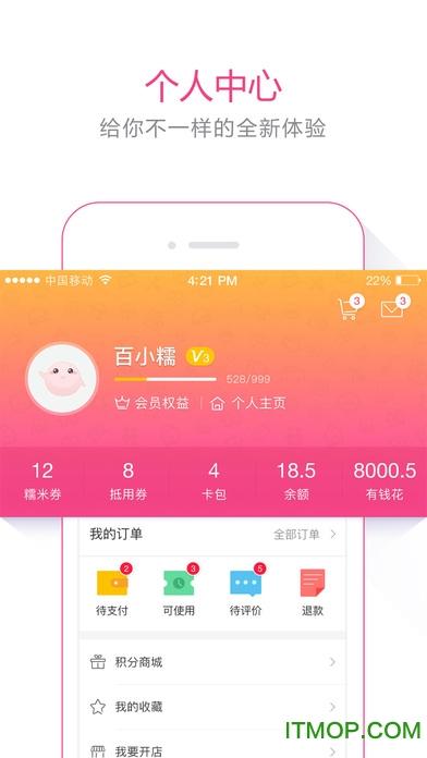 百度糯米iOS版 v8.5.0 iPhone版1