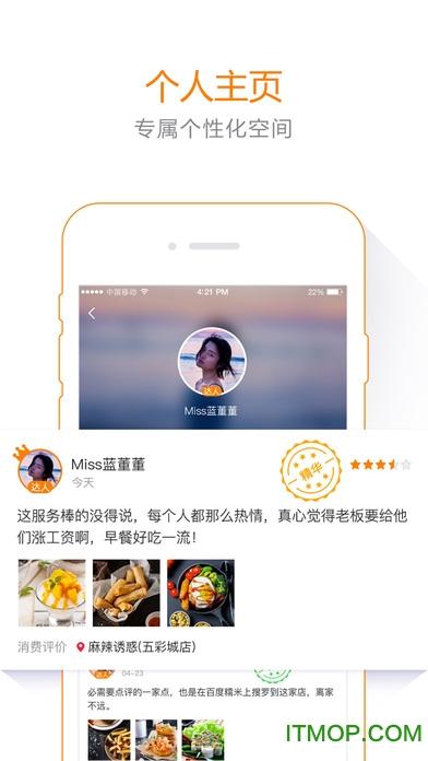 百度糯米iOS版 v8.5.0 iPhone版2