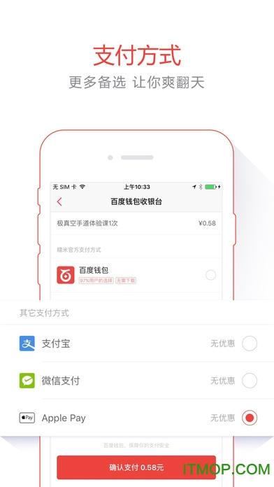 百度糯米iOS版 v8.5.0 iPhone版3
