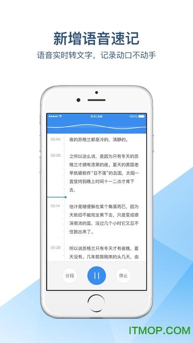 有道云笔记ios v6.9.4 苹果手机版 3