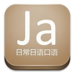 日常日语口语手机版