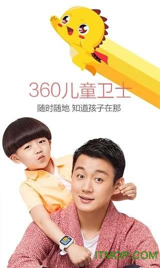 360儿童卫士苹果版 v7.1.1 iPhone版 0
