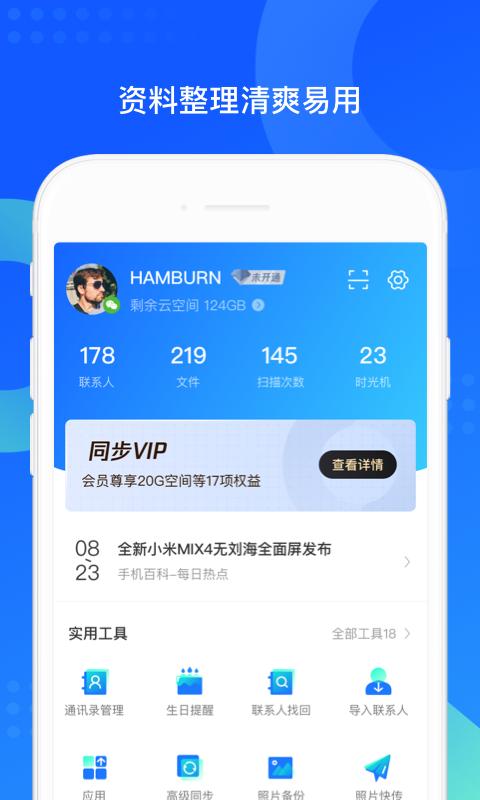 qq同步助手手机版(数据备份) v6.7.7 安卓版 2