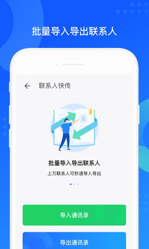 qq同步助手手机版(数据备份) v6.7.7 安卓版 3