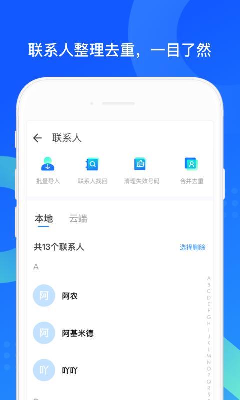 qq同步助手最新版 v6.9.30 安卓版 4
