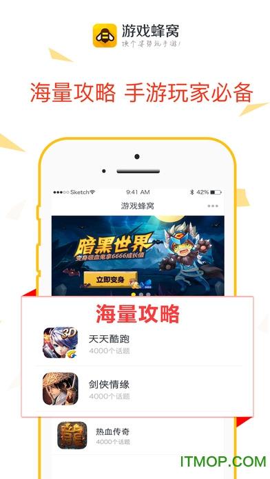 游戏蜂窝ios免越狱版 v1.0.1 官网iphone手机版 0