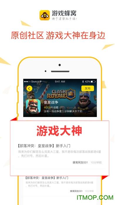 游戏蜂窝ios免越狱版 v1.0.1 官网iphone手机版 1
