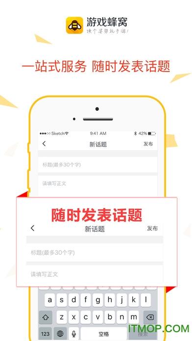 游�蚍涓Cios免越�z版 v1.0.1 官�Wiphone手�C版 3