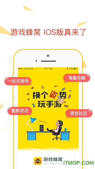 游戏蜂窝ios免越狱版 v1.0.1 官网iphone手机版 4