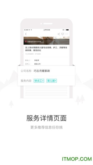 百姓�WiPhone版 v9.5.3 �O果版 0