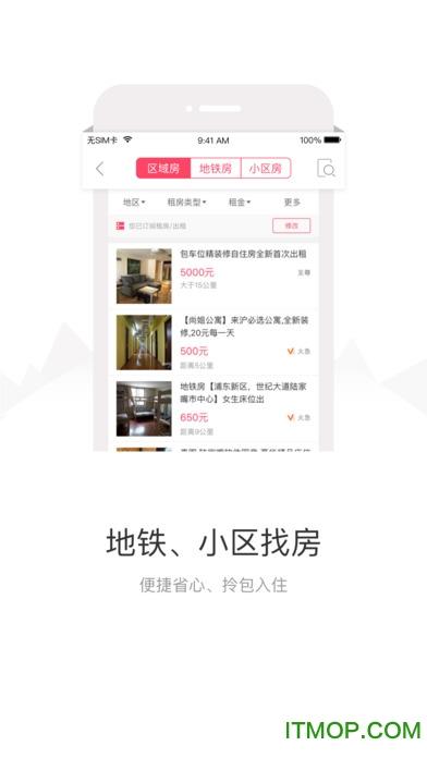 百姓�WiPhone版 v9.5.3 �O果版 3