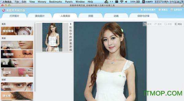 美图秀秀 for mac v2.1 最新版 0