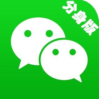 2019年微信分身版639