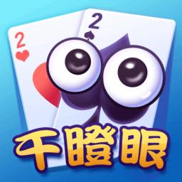 qq游戏干瞪眼手机版v6.8.7 安卓版