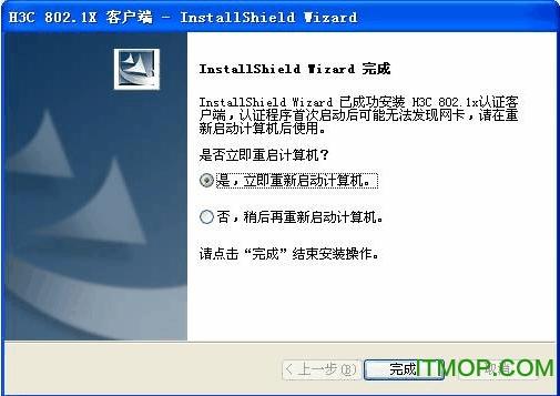 华为h3c 802.1x认证客户端 v9.0.0.333 官方版 0
