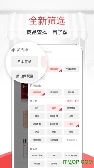 波罗蜜全球购iPhone版 v4.3.1 苹果手机版 2
