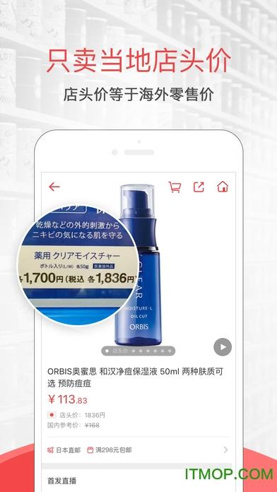 波罗蜜全球购iPhone版 v4.3.1 苹果手机版 0