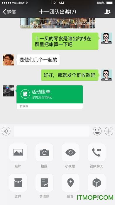 iphone6版微信 v6.3.29 iosPC蛋蛋版 1