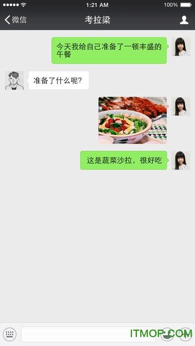 iphone6版微信 v6.3.29 ios苹果版 3