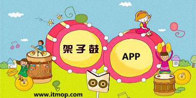 架子鼓app
