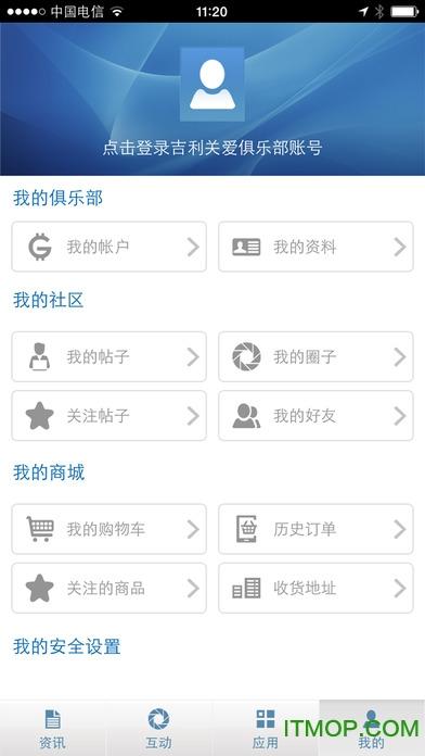 吉利吉行天下俱乐部 v1.0.4 官网安卓版 2