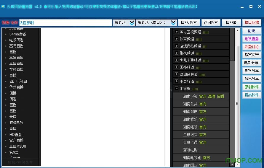火威�W�j播放器 v2.10 �G色免�M版 0