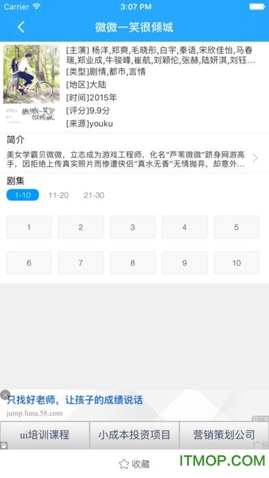 影视大全苹果手机版 v3.4.6 iphone版 3