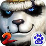 太极熊猫2手游百度版