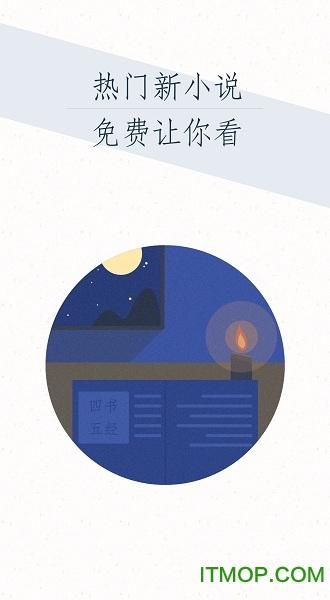 九库阅读苹果版
