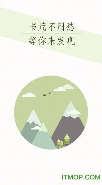 九库小说阅读苹果手机版 v3.1 iphone版 3