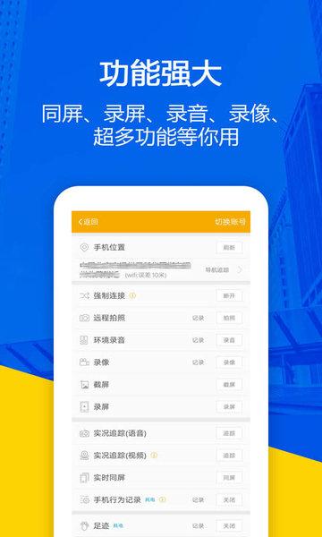 找帮手机定位手机版 v7.9.0813.28 安卓版1