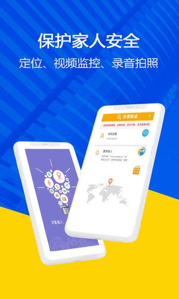 找帮手机定位手机版 v7.9.0813.28 安卓版2