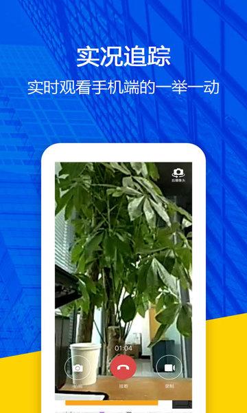 找帮手机定位手机版 v7.9.0813.28 安卓版3