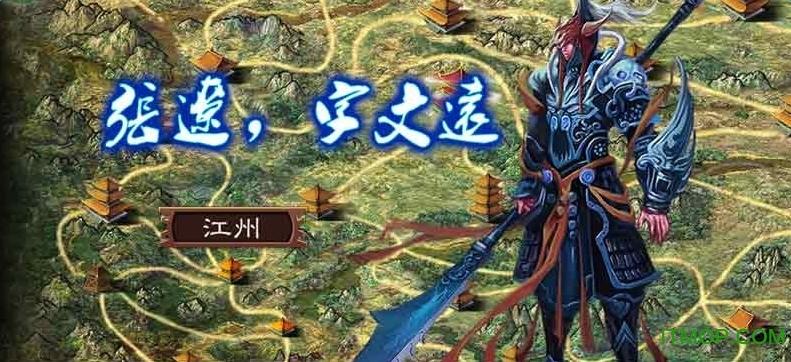 三国志13威力加强版 免安装中文破解版 1