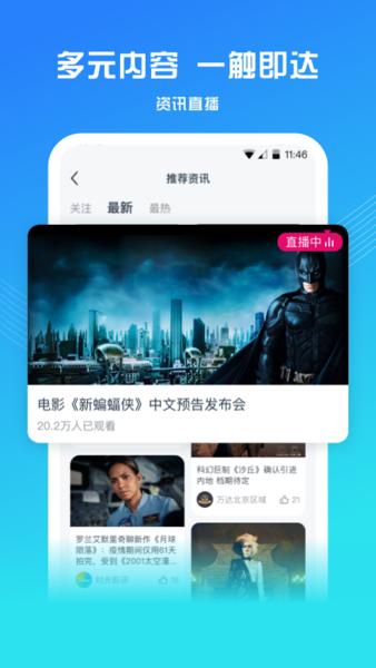 万达电影appPC蛋蛋版 v6.5.7 iPhone手机版 0