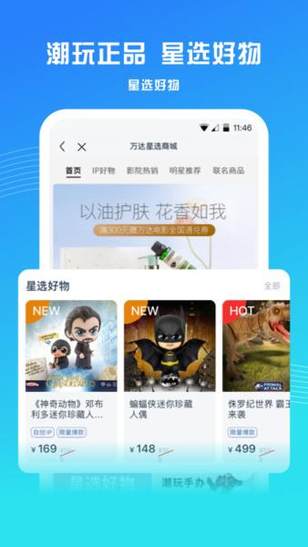 万达电影appPC蛋蛋版 v6.5.7 iPhone手机版 1