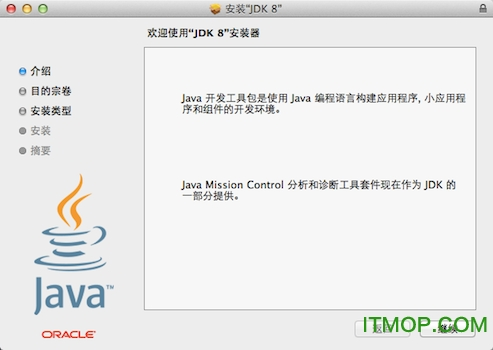 jdk8 for mac(Java SE Development Kit 8) 8u51 官方最新版 0