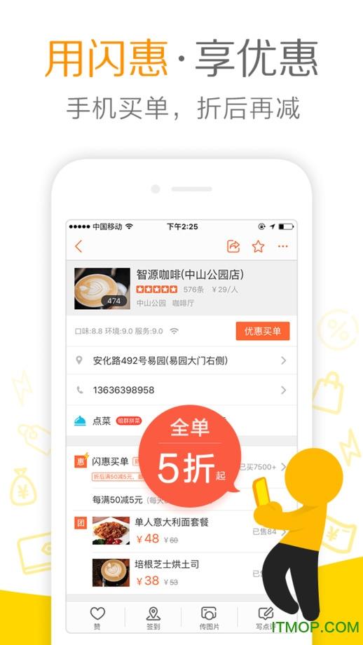 大众点评网苹果手机版 v10.18.0 iphone版 1