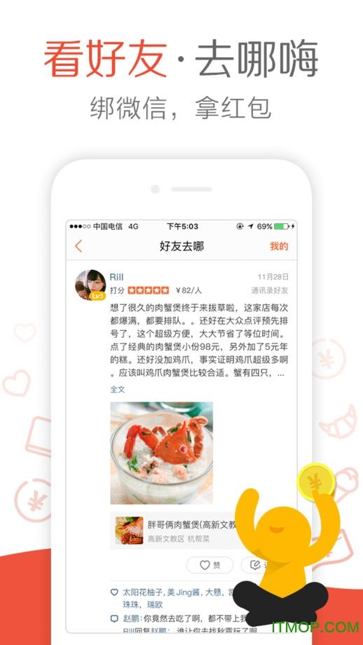 大众点评网苹果手机版 v10.18.0 iphone版 2