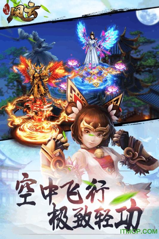 趣炫游戏剑道风云官网版