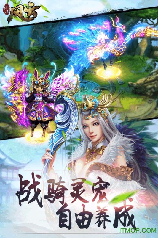 趣炫剑道风云手游 v1.0.2 安卓版1