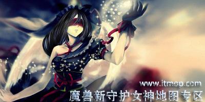 魔兽新守护女神_魔兽地图守护女神_新守护女神无cd