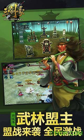 三剑豪360版 v4.6.0 官网安卓版 2