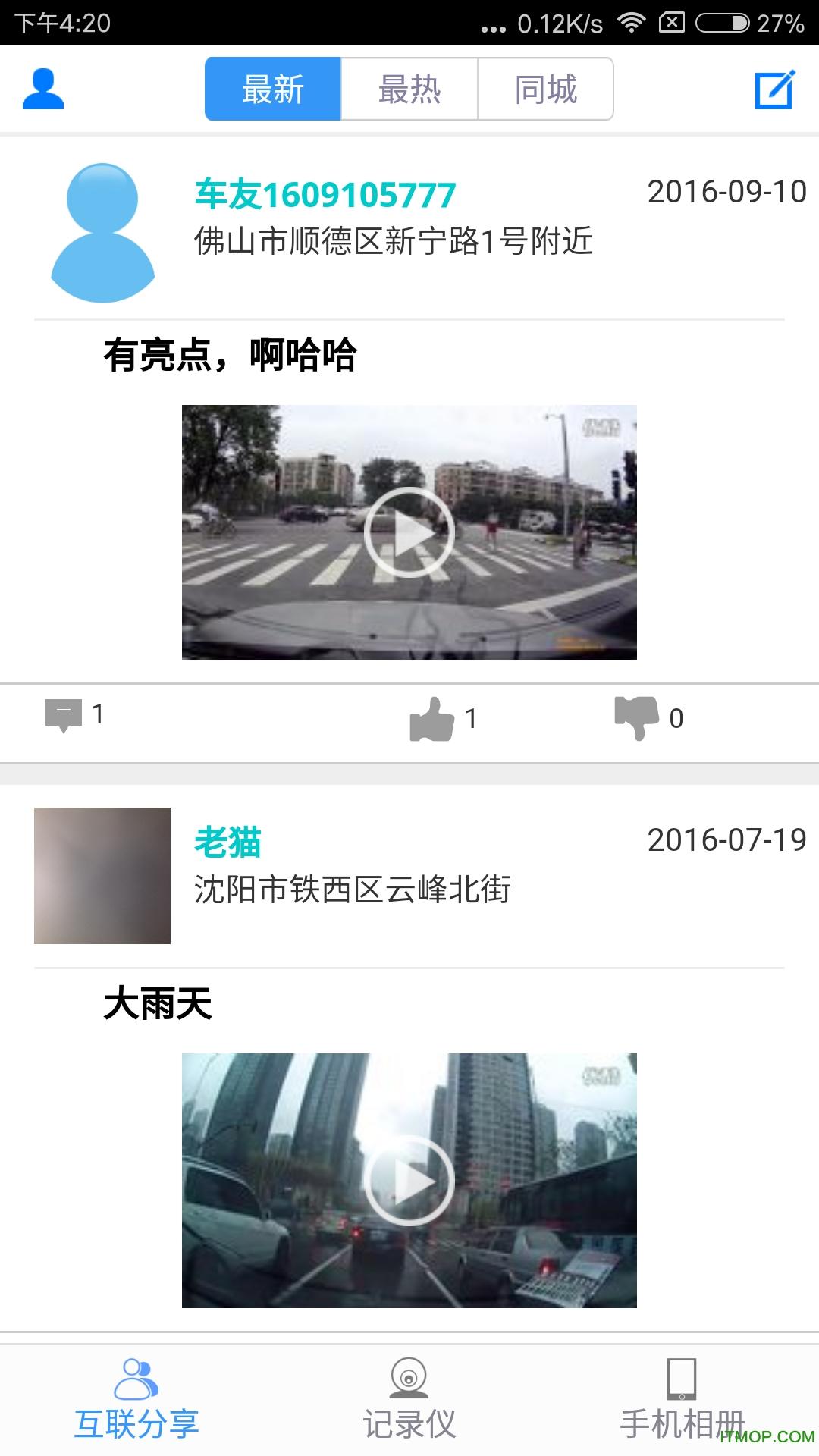 dvr link行车记录仪 v1.2.6 官网安卓版 0