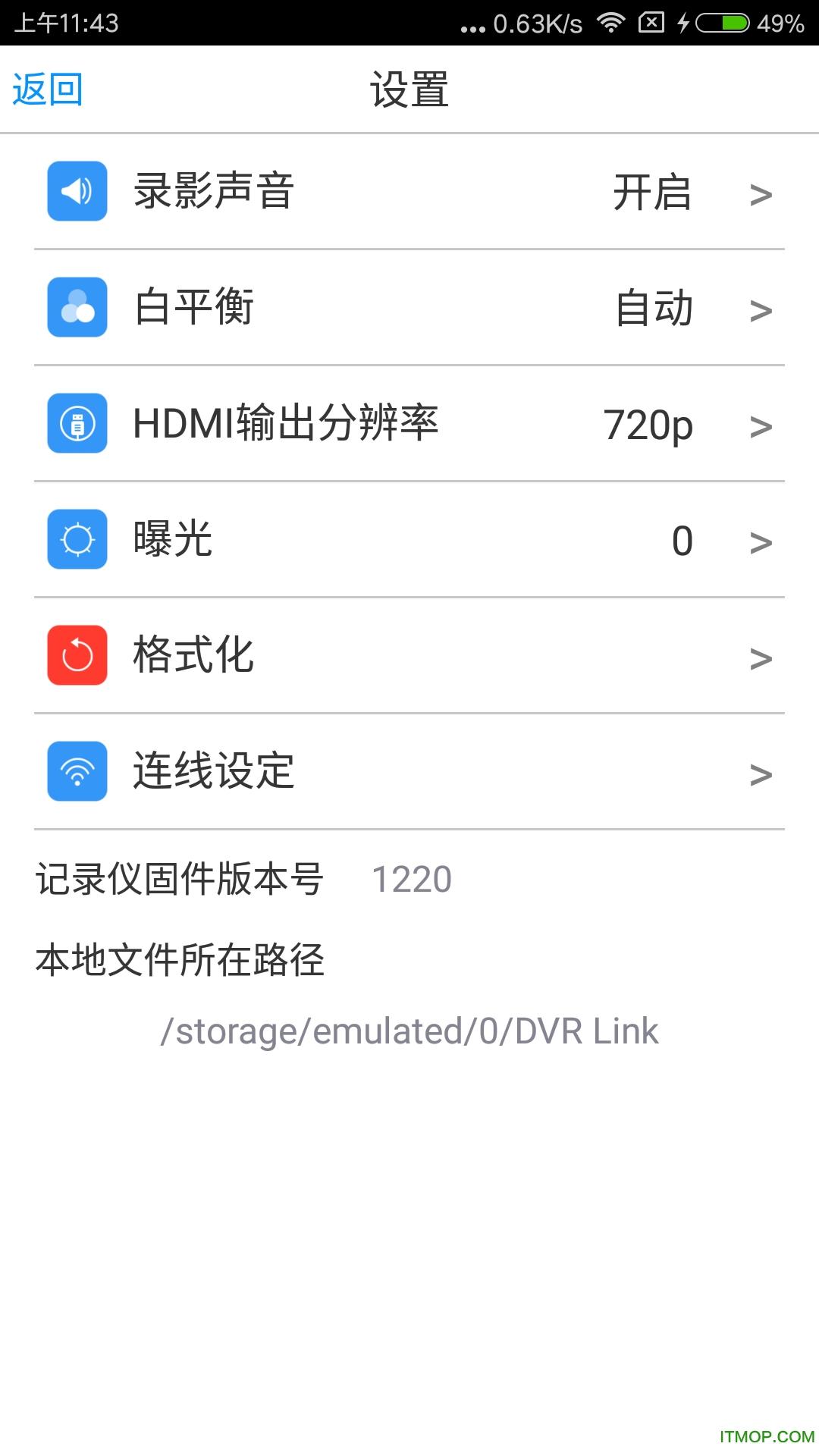dvr link行车记录仪 v1.2.6 官网安卓版 1