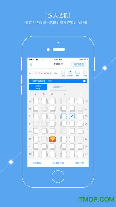 东方航空苹果手机客户端 v6.7.1 官网iPhone版 0