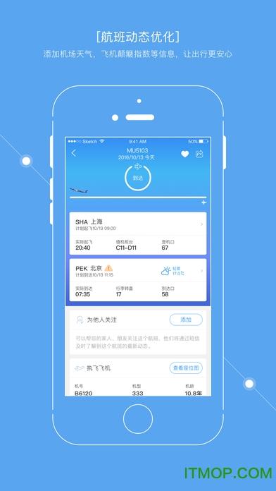 东方航空苹果手机客户端 v6.7.1 官网iPhone版 1