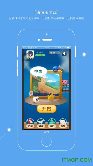 东方航空苹果手机客户端 v6.7.1 官网iPhone版 2